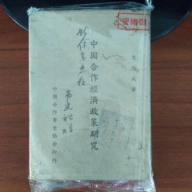 中国合作经济政策研究(民国三十三年)