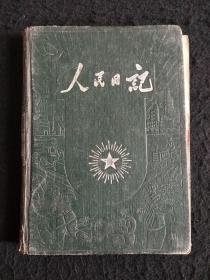 老日记本《人民日记》1册