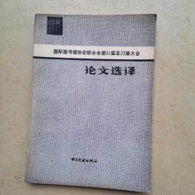 国际图书馆协会联合会第51届至53届大会论文选译