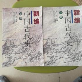 新编中国古代史(上下两册合售)