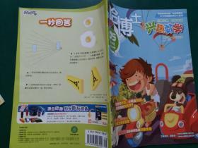 哈博士 兴趣数学(2019年 第5期) 适合3~ 6年级阅读【引爆兴趣玩转思维】内附数侦探游戏小册子