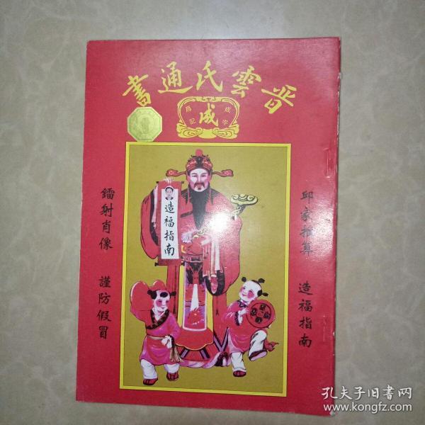 《晋云氏》择吉通书 2016年版本三元地理取吉通书