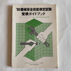 机械保全技能考试辅导书(1989年度)