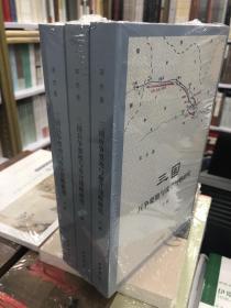 三国兵争要地与攻守战略研究(全三册) 中华书局 宋杰著