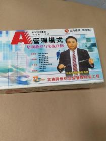 【PC/VCD兼容】A尬管理模式培训教程与实战百例(光盘77张全)