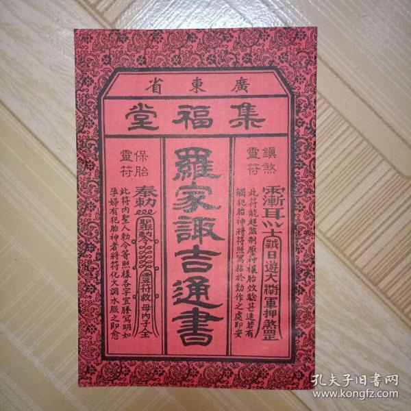 广东兴宁罗家取吉通书  2019年