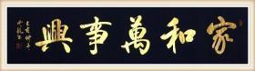 【保真】职业书法家莫桂平作品:家和万事兴