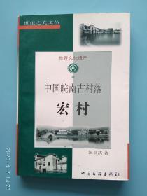 中国皖南古村落宏村  作者汪双武 签名本