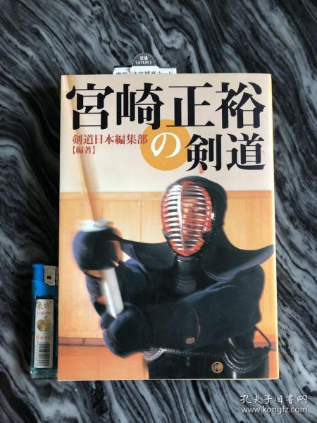 剑道 日本剣道 宫崎正裕(剑道之王)二手日本正版书 不退不换 不议价 品相很好 几乎全新 所见即为所得