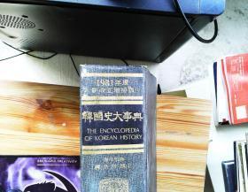 1981年度新改正增补版 韩国史大事典 封面开胶不托页 韩文版