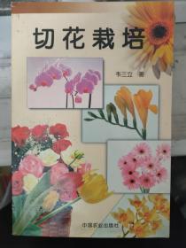 《切花栽培》