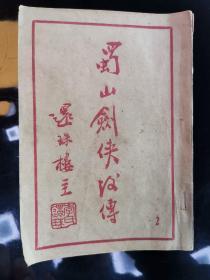 民国:蜀山剑侠后传(2)品佳