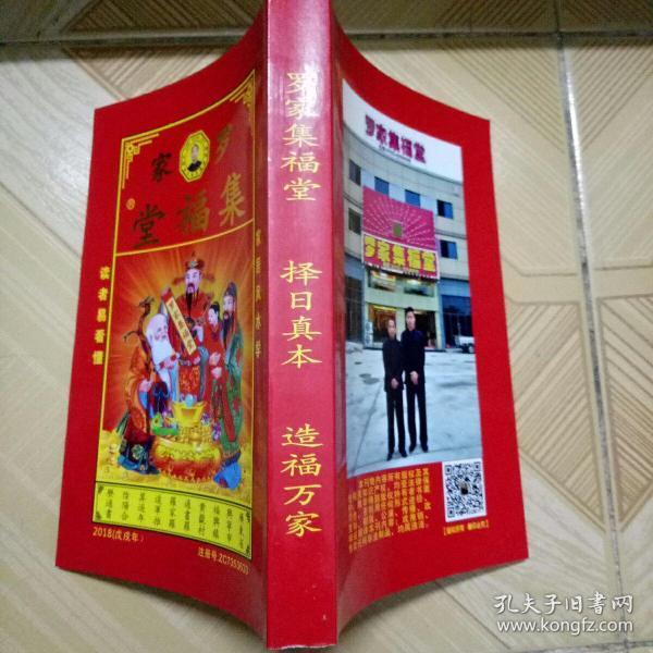 2018年罗远军集福堂通书 家居风水学 读者易看懂 加厚版本