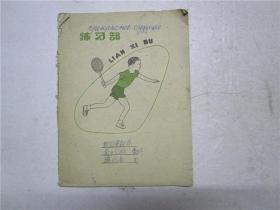 文革时期练习簿 单行簿 羽毛球体育封面