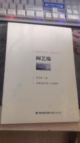 福建文化记忆.口述史丛书 闽艺缘