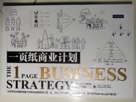 一页纸商业计划【全新塑封】