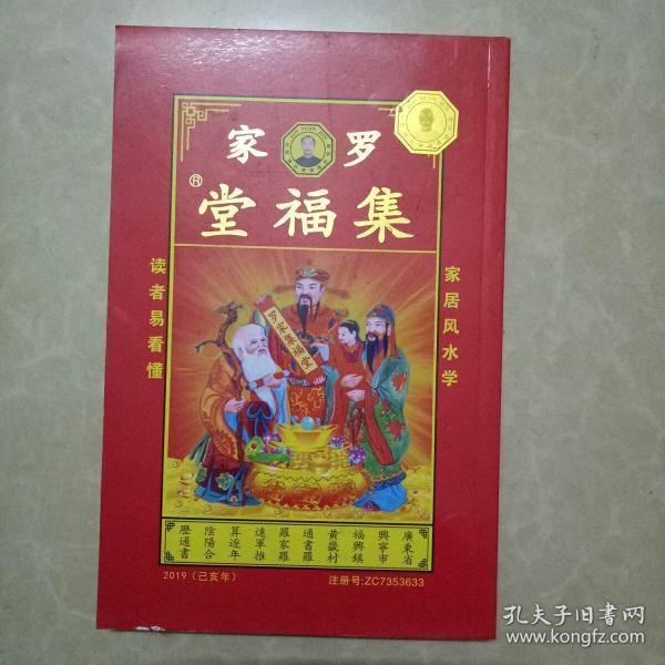 2019年罗远军集福堂通书 彩色插页版本