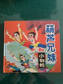 葫芦兄妹和小白蛇【24开彩色连环画精装】