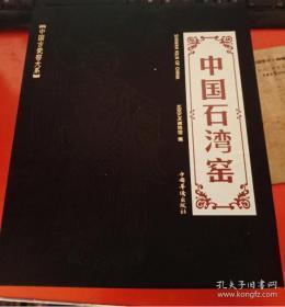 中国石湾窑(全新)