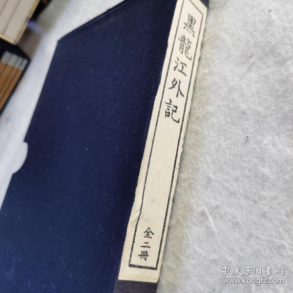 黑龙江外记 一函两册
