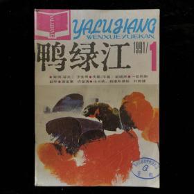 1979年-1991年出版文学月刊《鸭绿江》跨12年143册期刊集中合售