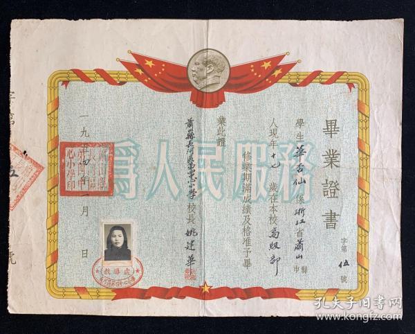 54年,浙江萧山长河区第四中心小学毕业证书