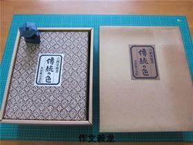 染织/色彩/标本 === 《传统的色》 限定550册 定价103000日元 【7.4kg】