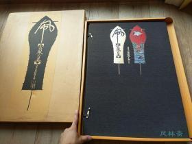 杉浦康平《古凧の美-日本古风筝绘四十选》 对开超大 极致印刷 传统绘画与民艺之保存