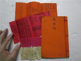 民国32开红印手抄本 年谱录 及三个抄有年谱的字条 合售(全书共15个筒子页,其中有10个筒子页是空白页)