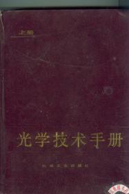 光学技术手册 上册