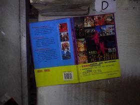 悠生活·旅游大玩家:香港旅游完全指南