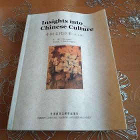 中国文化读本 英文版