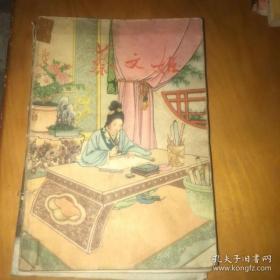 蔡文姬 连环画 32开本