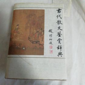 古代散文鉴赏辞典