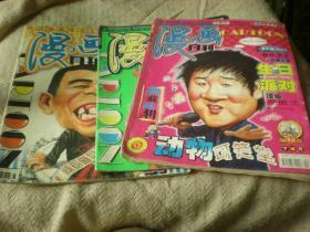 漫画月刊  2002年1期 7下 12下