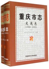 重庆市志. 交通志. 1986-2005(上下)