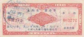 58年静海县定期有奖存单贰元(人物画面劳动图,四边都有口号)