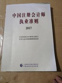 中国注册会计师执业准则(2017)