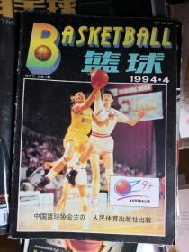 篮球 1994年第4期  总第79期