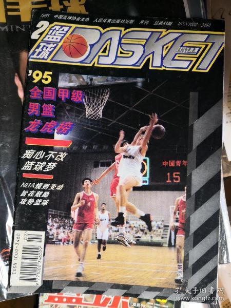 篮球 1995年第2期  总第83期
