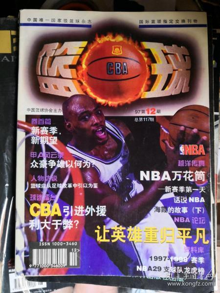 篮球 1997年第12期  总第177期