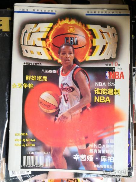 篮球 1997年第10期  总第115期