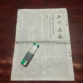 建国初期报纸:工作通讯第37期(民主乡第一农业生产合作社是怎样制定生产计划的/如皋)(1955年4月29日)