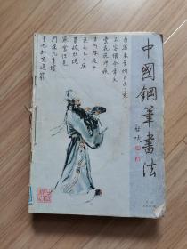 《中国钢笔书法》2002年全年