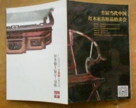 首届当代中国红木家具精品拍卖会(2013年)