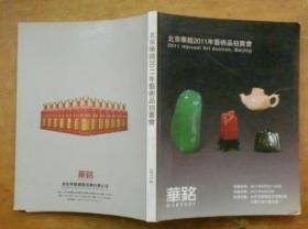 北京华铭2011年艺术品拍卖会