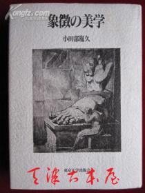 象徴の美学(日语原版 精装本)象征的美学