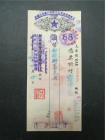 民国时期上海商业储蓄银行支票改人民币