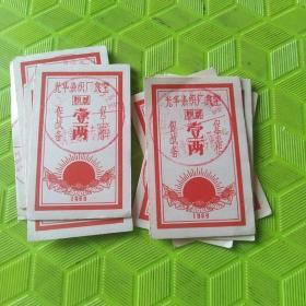 光华染织厂粮票11张