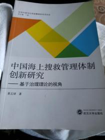 中国海上搜救管理体制创新研究:基于治理理论的视角